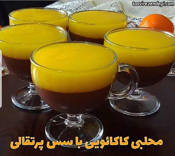 محلبی کاکائویی با سس پرتقالی