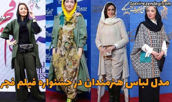 مدل لباس هنرمندان در چشنواره فیلم فجر