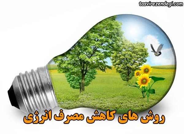کاهش مصرف انرژِی