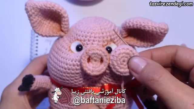 آموزش بافت عروسک خوک تپلی