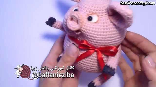 آموزش بافت عروسک خوک