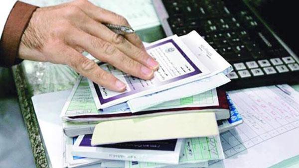 دفترچه بیمه