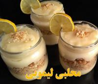 محلبی لیمویی