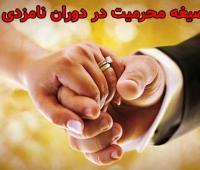 صیغه محرمیت در دوران نامزدی