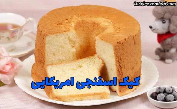 کیک اسفنجی امریکایی وانیلی