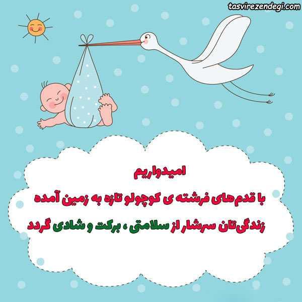 کارت متن تبریک تولد نوزاد