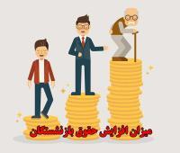 میزان افزایش حقوق بازنشستگان