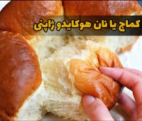 طرز تهیه نان کماج نرم و شیرین مناسب ماه رمضان | نان هوکایدو ژاپنی