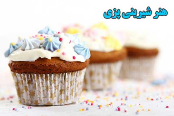 پخت انواع شیرینی و کیک - هنر شیرینی پزی