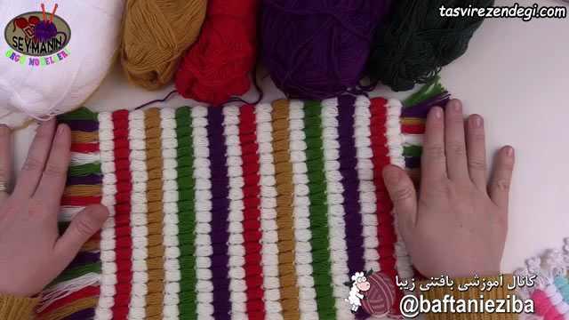 آموزش بافت قالیچه کوچک قلاب بافی