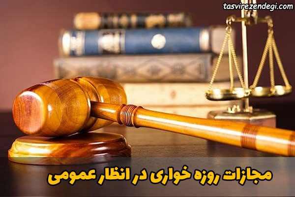 مجازات روزه خواری در انظار عمومی