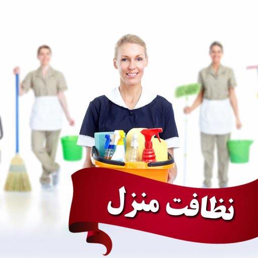 نظافت منزل با افراد مجرب