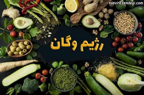 رژیم غذایی وگان