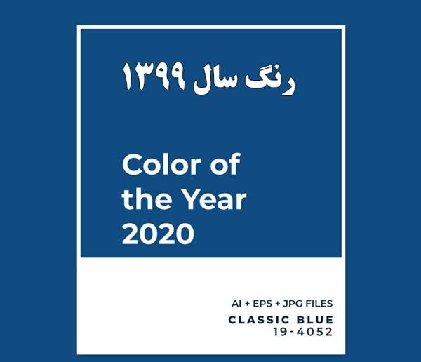 رنگ سال ٩٩