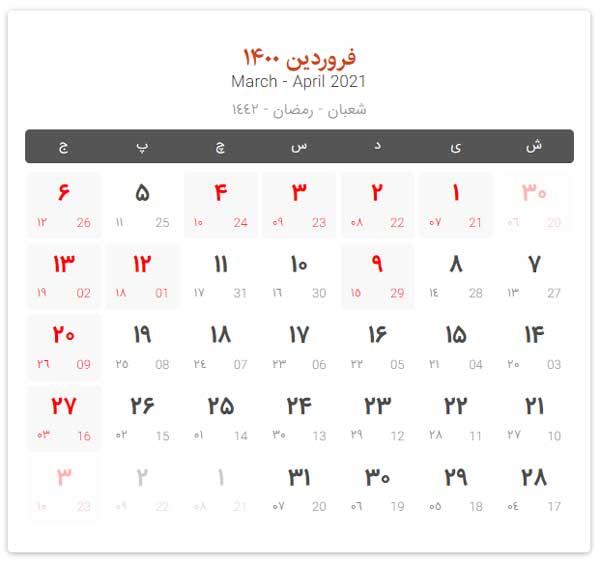 تقویم فروردین سال ۱۴۰۰