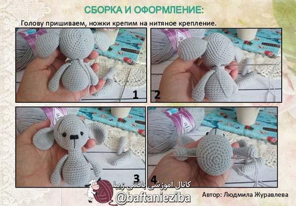 آموزش بافت عروسک موش