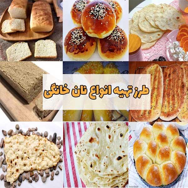 طرز تهیه انواع نان خانگی