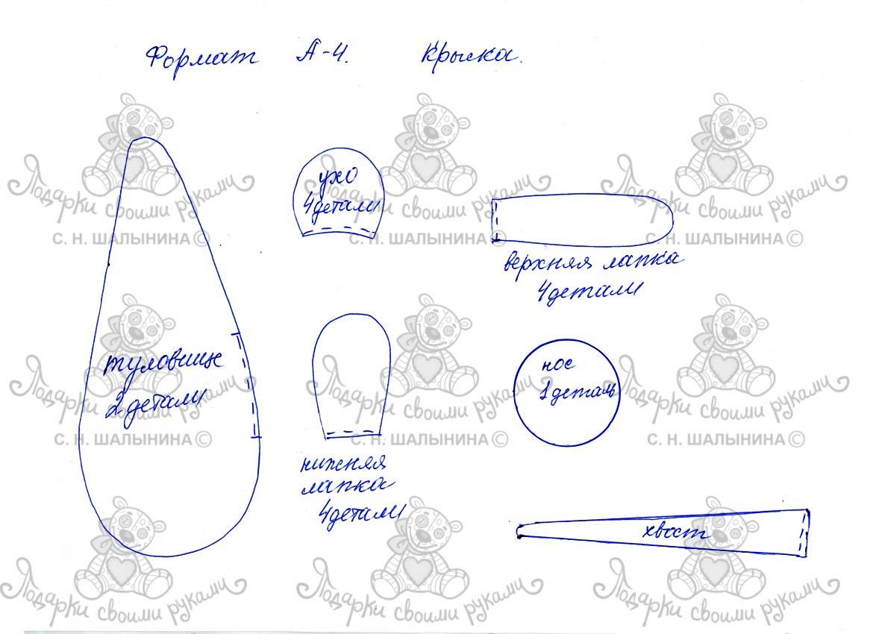 الگوی عروسک موش جورابی
