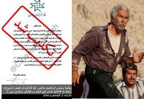 نامه جعلی منتسب به ابراهیم حاتمی کیا