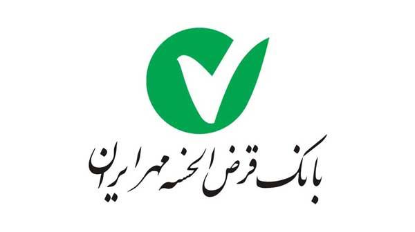 دریافت وام فوری بانک مهر ایران