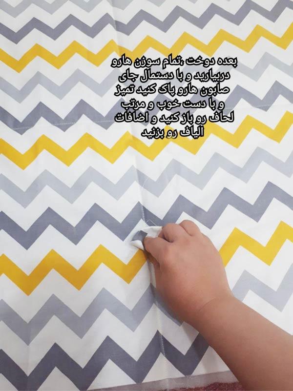 آموزش دوخت لحاف بچه