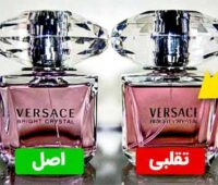 How To Differentiate Original and Fake Perfumes