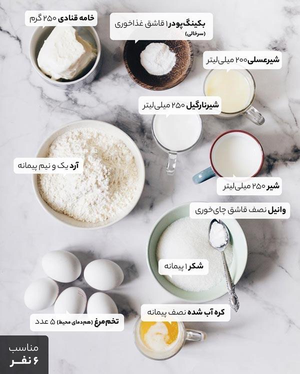 مواد لازم کیک سه شیر