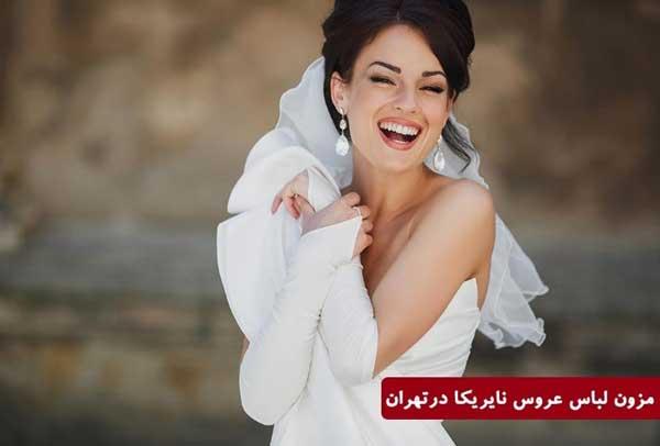 طراحی و دوخت لباس عروس