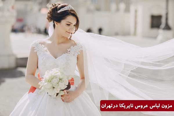 لباس عروس سفارشی