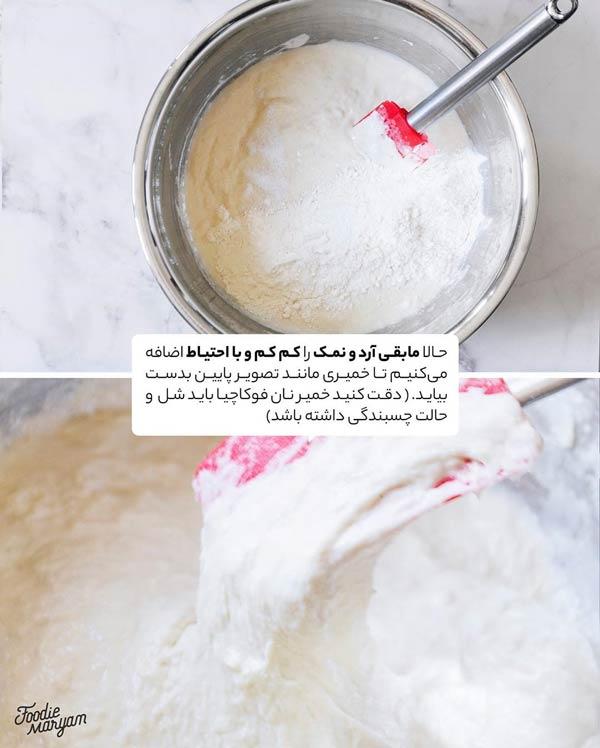 طرز تهیه نان فوکاچا