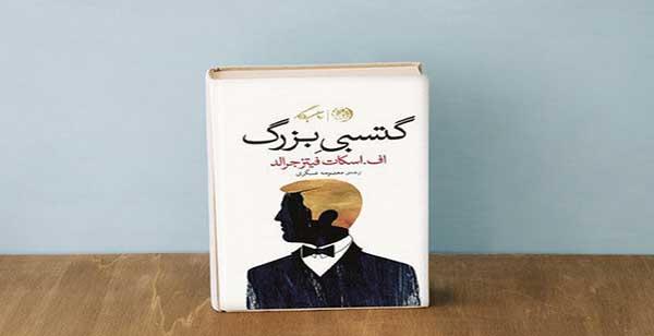 رمان عاشقانه گتسبی بزرگ اثری از اسکات فیتز جرالد