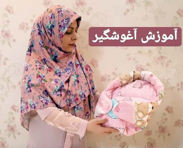 آموزش دوخت تشک آغوشی نوزاد آغوشگیر