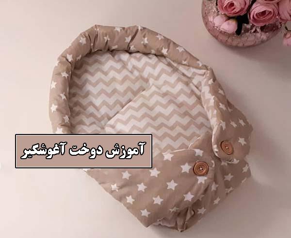 آموزش دوخت تشک آغوشی نوزاد