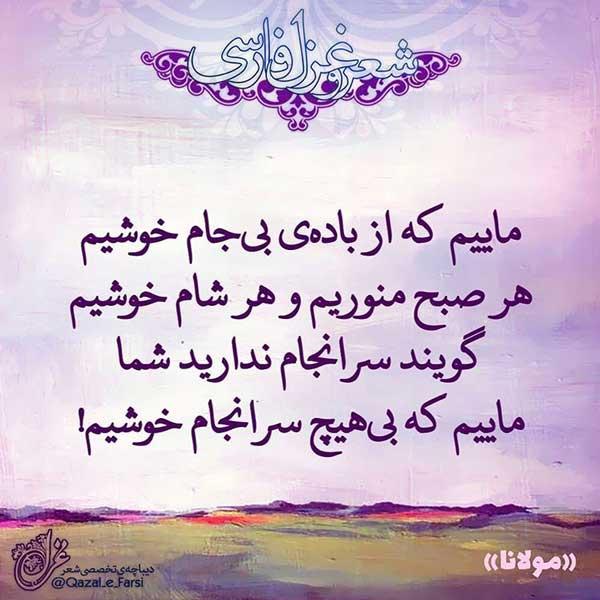 عکس پروفایل شعر شمس تبریزی