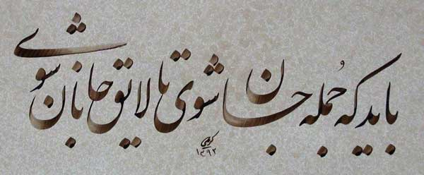 عکس اشعار عاشقانه مولانا