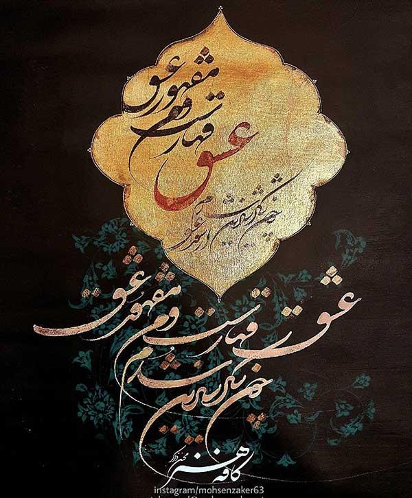 خوشنویسی اشعار عاشقانه مولانا