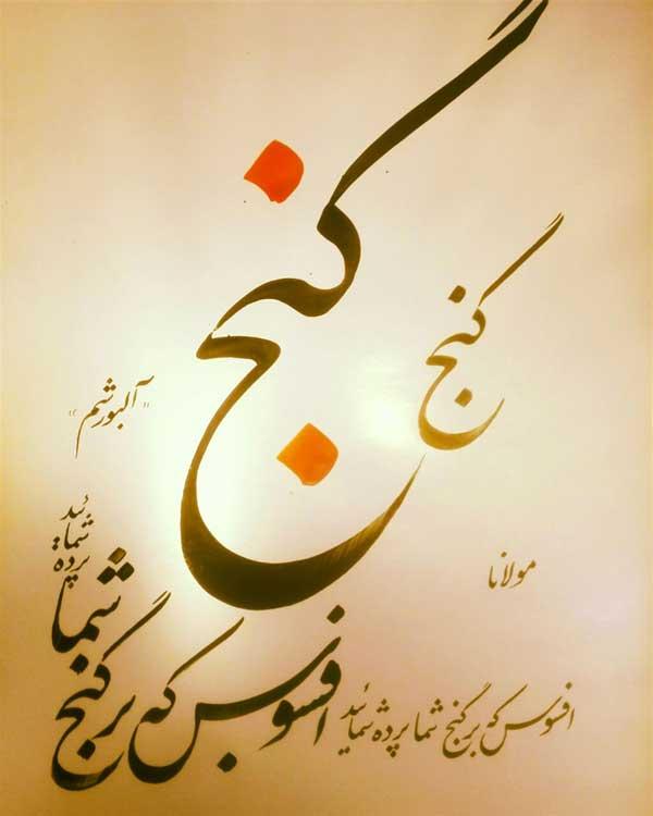 نستعلیق اشعار عاشقانه مولانا