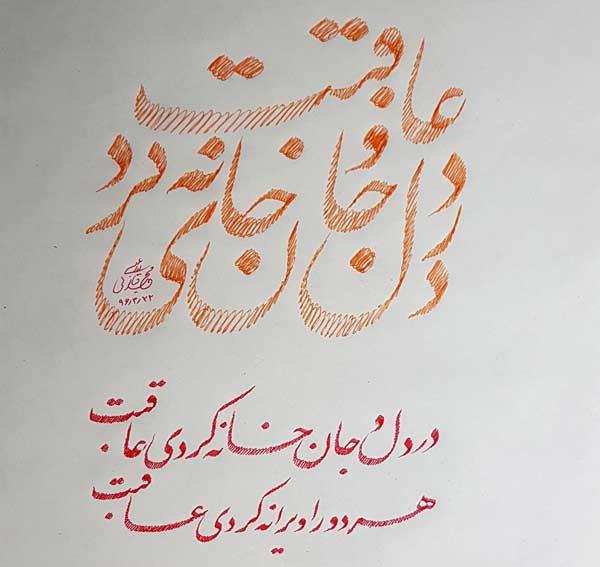 عکس شعر نستعلیق مولانا