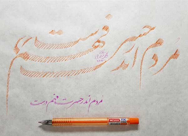 خوشنویسی شعر مولانا