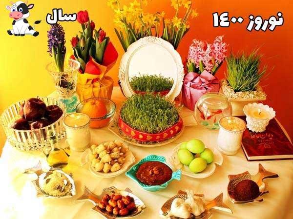عید نوروز 1400 مبارک
