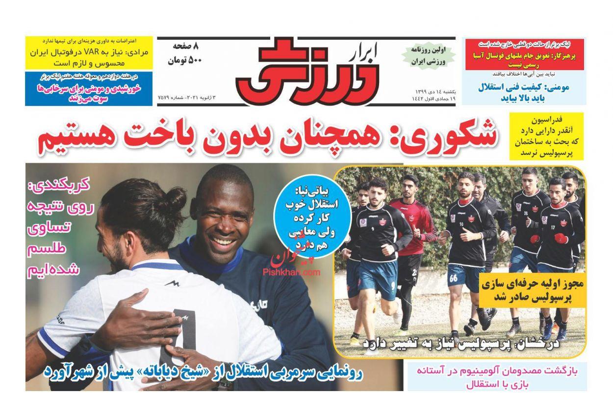 عناوین اخبار روزنامه ابرار ورزشی