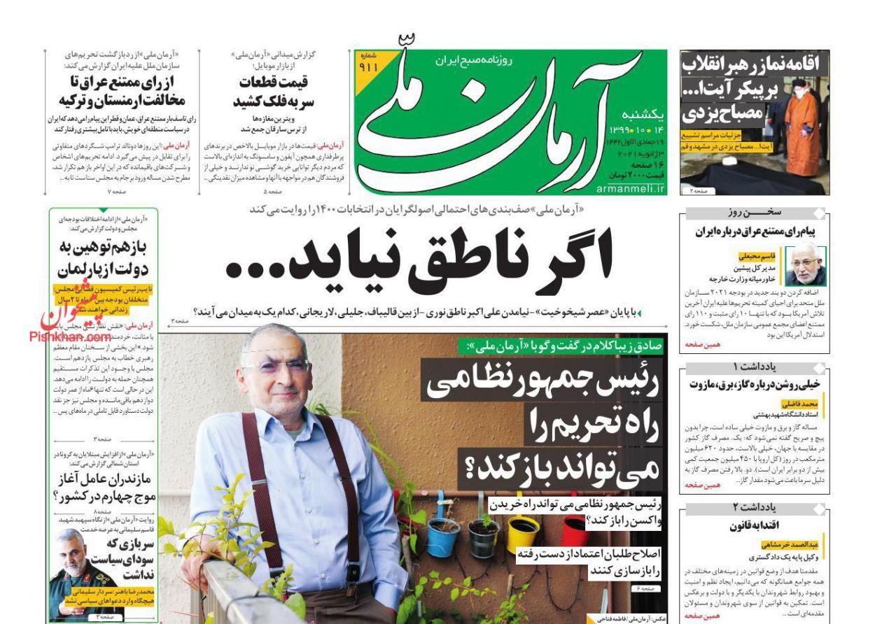 عناوین اخبار روزنامه آرمان ملی