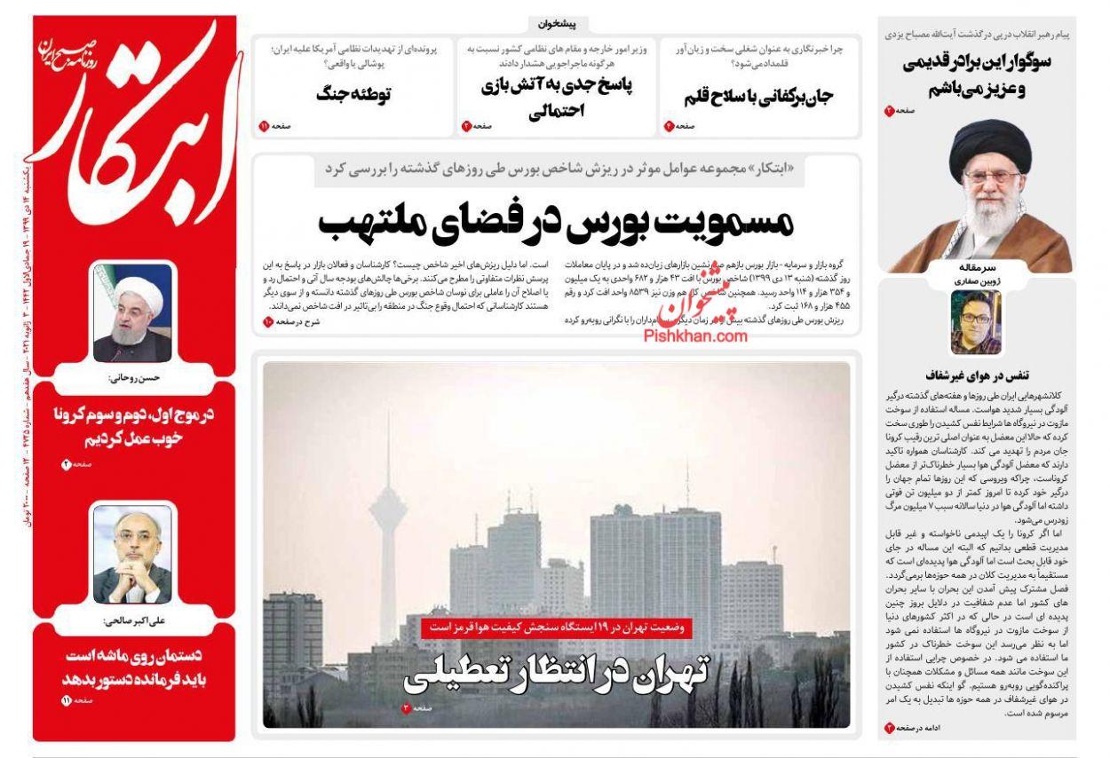 عناوین اخبار روزنامه ابتکار