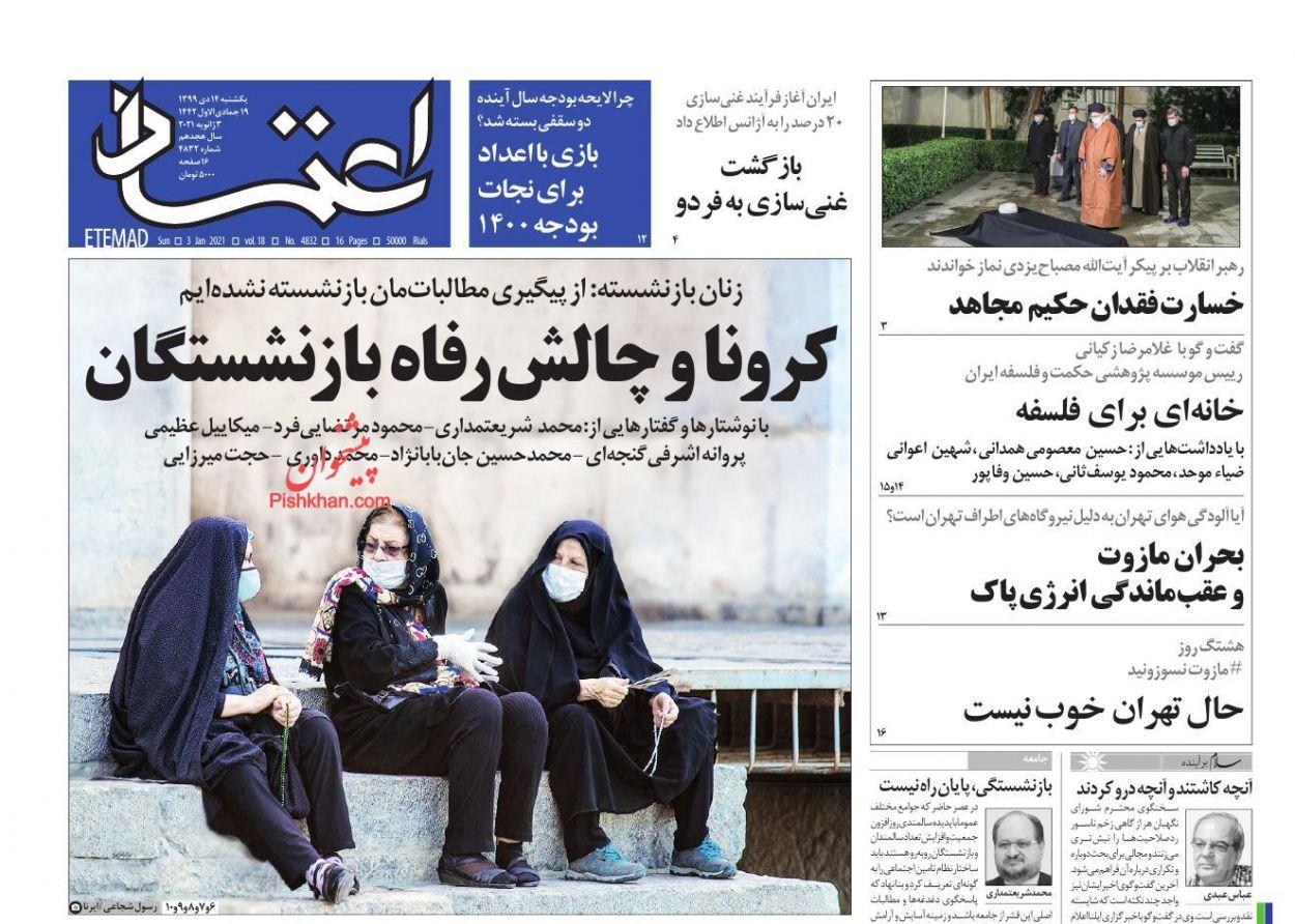عناوین اخبار روزنامه اعتماد