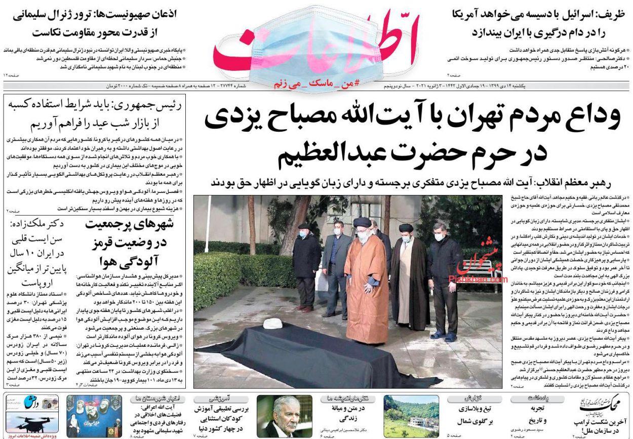عناوین اخبار روزنامه اطلاعات
