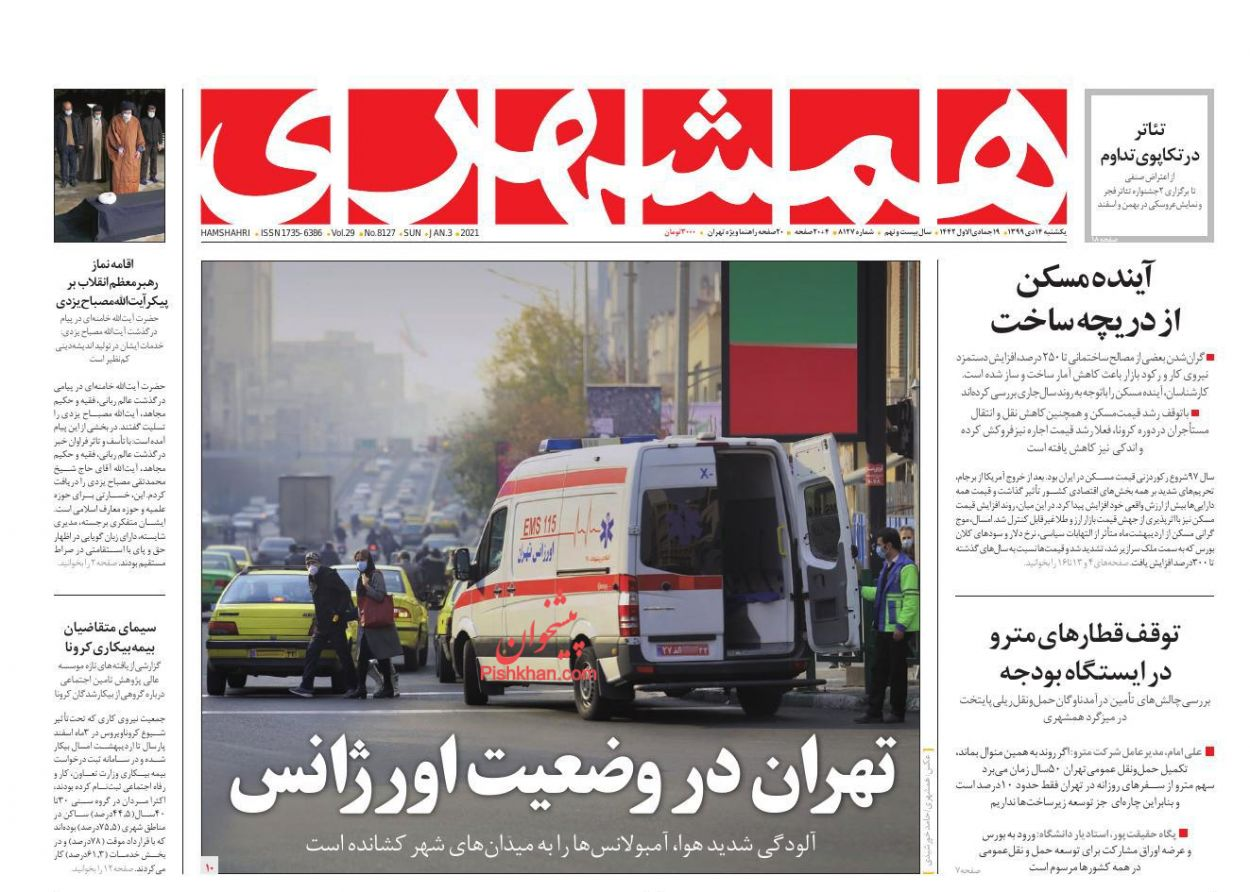 عناوین اخبار روزنامه همشهری