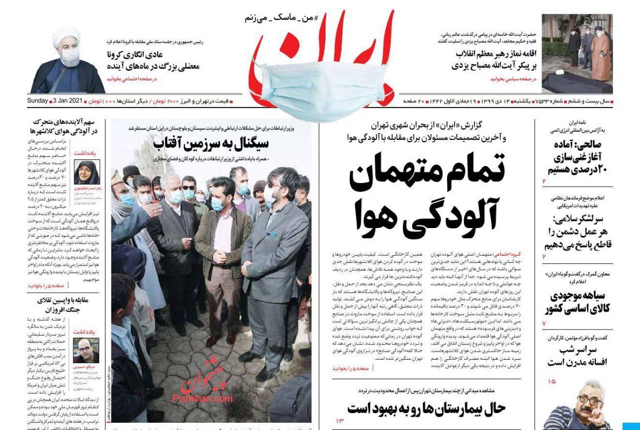 عناوین اخبار روزنامه ایران