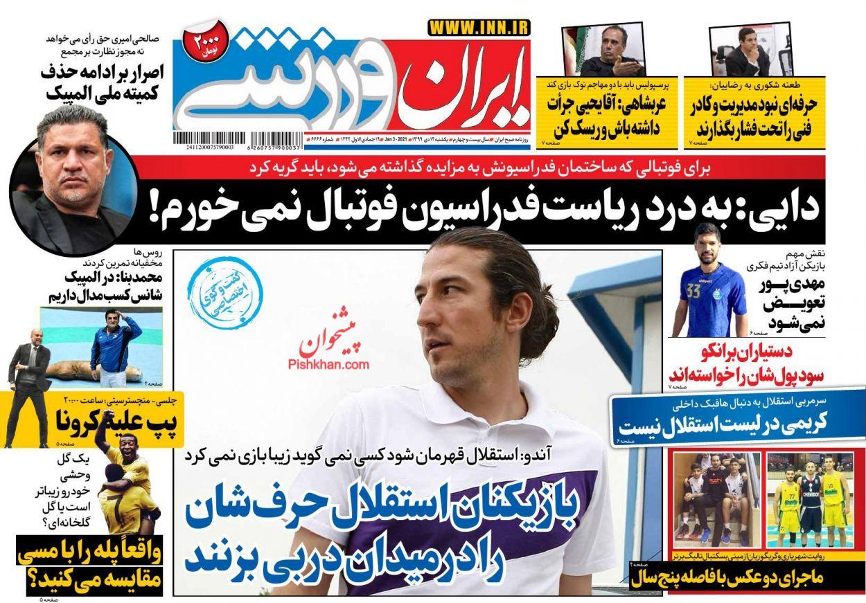 عناوین اخبار روزنامه ایران ورزشی
