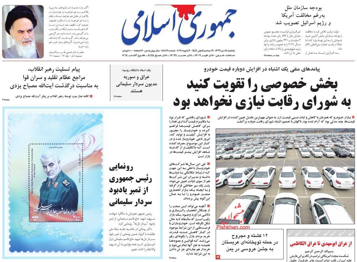 عناوین اخبار روزنامه جمهوری اسلامی