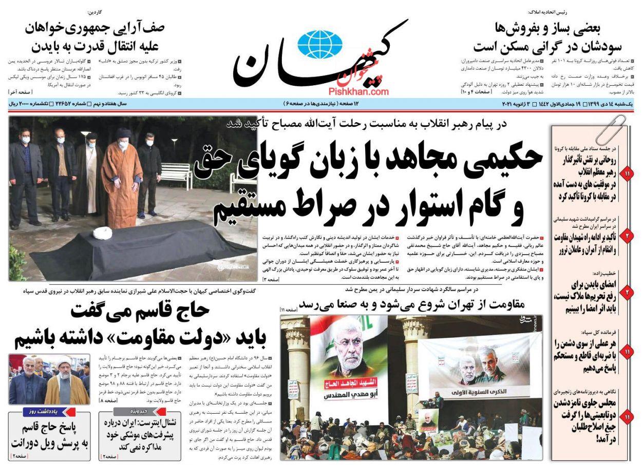 عناوین اخبار روزنامه کیهان